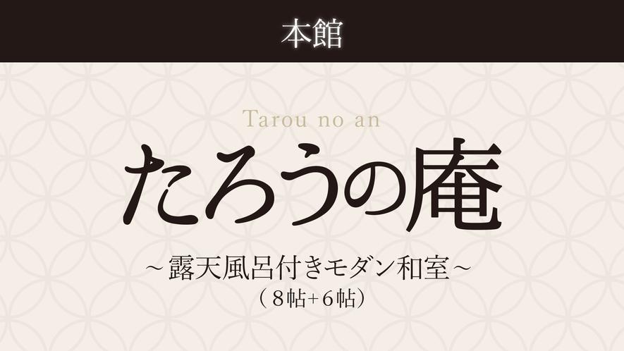【本館・たろうの庵】8帖+6帖/露天風呂付きモダン和室