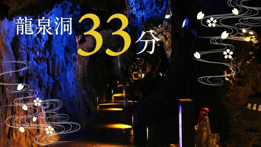 【アクセス】当館から、龍泉洞まで約33分です。 ※車移動の目安