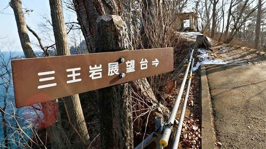 【三王岩展望所】当館へ向かう途中の展望所