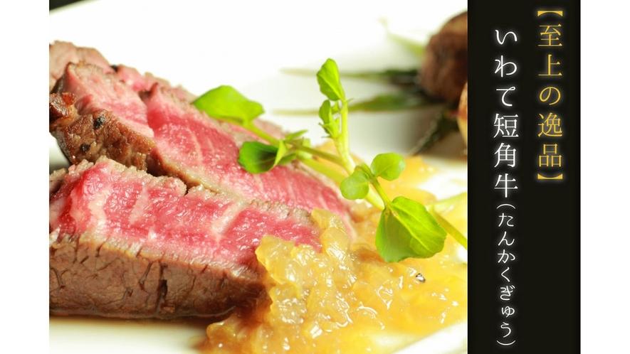 【お料理一例】希少価値の高い「いわいずみ短角牛ステーキ」は、噛むほど旨い極上の赤身肉です。