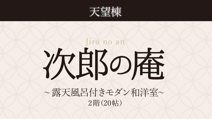 【次郎の庵・2階】20帖/露天風呂付きモダン和洋室
