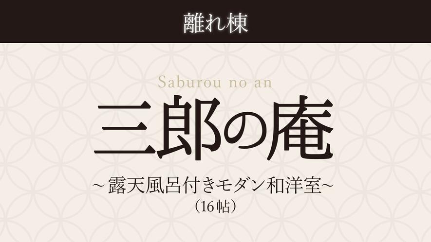 【離れ棟・三郎の庵】16帖/露天風呂付きモダン和洋室