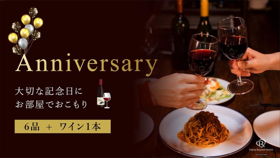 大切な記念日に♪お部屋でおこもりアニバーサリープラン〜ちょっと贅沢な6品+ボトルワインコース〜
