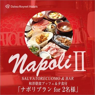 【楽天スーパーSALE】5%OFFお部屋へデリバリーの夕食付■ナポリプランⅡ