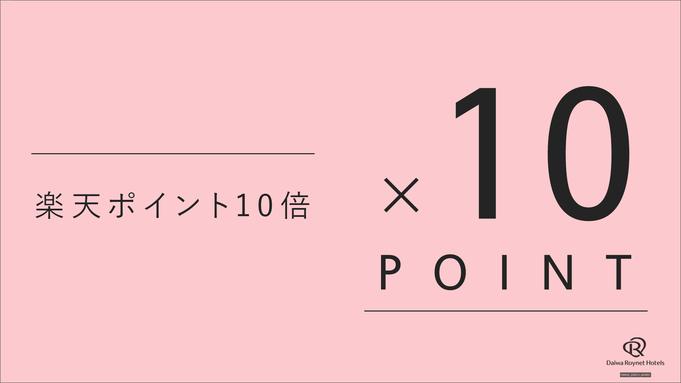 【楽天限定】ポイント10倍◆和洋ブッフェ朝食付き◆
