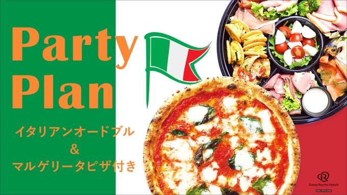 【2〜3人前のイタリアンオードブルとマルゲリータピザ付き】女子会♪母&娘♪お友達★パーティプラン