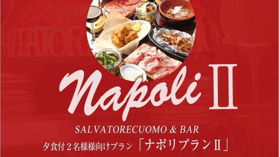 【夏旅セール】お部屋へデリバリーの夕食付■ナポリプランⅡ