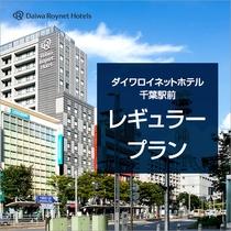 ダイワロイネットホテル千葉駅前◆レギュラープラン