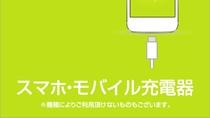 スマホモバイル充電器