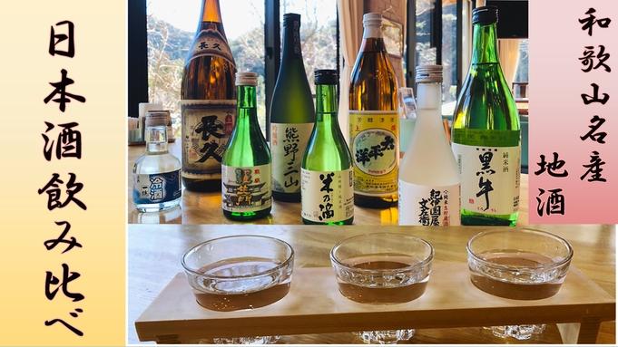 紀州熊野を中心とした地酒+゜☆日本酒3種飲み比べをなんとサービス!紀州熊野牛の石焼付会席プラン