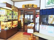 【お食事処・喫茶「龍頭の里」】地元特産の手打ちそば、豆腐など、手作り料理をお召し上がりください