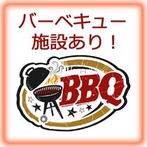 温暖な沖縄は冬もBBQオーケー!1階に焼台(ガス)あり。食材はご自身で準備下さい。