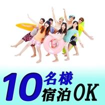 大きな外国人住宅(4LDK)を使用、10名様まで宿泊OK!