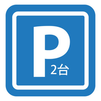 無料駐車場は2台分あり