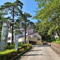 *【外観/管理棟】桜ヶ池公園にある『自遊の森』