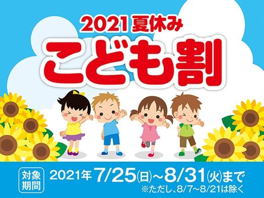 【2021年夏休み特別プラン!】こども割プランが大変お得です!