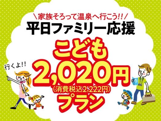 【平日ファミリー応援】こども2020円(消費税込2222円)プラン! 一泊二食バイキング