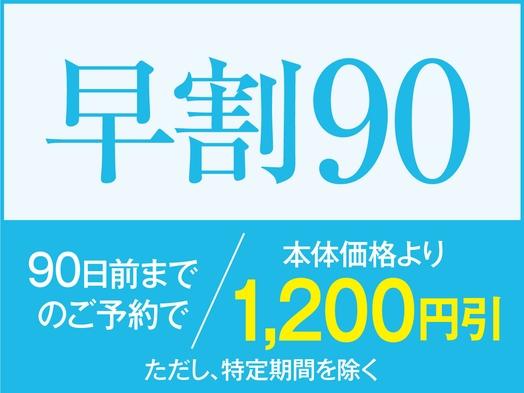 【早割90】飲み放題付きバイキングプラン 90日以上前のご予約でお一人様あたり1,200円引き
