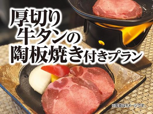 【厚切り牛タンの陶板焼き付き】一泊二食付きバイキングプラン
