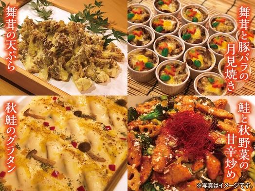 旬の食材を味わう 群馬名産まいたけと秋鮭の創作料理フェア