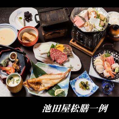 源泉かけ流し!自慢の料理「松」コース・貸切露天風呂が無料♪