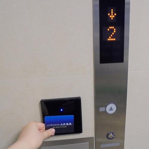 エレベーターもカードキーをご利用ください