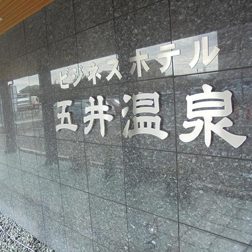 入口(ロゴ)