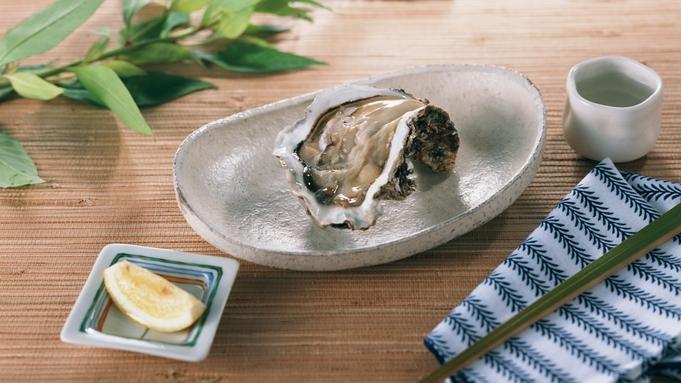 【7月8月限定】夏が旬のぷりっぷり岩ガキ付きプラン!栄養がギュッと詰まった濃厚な岩ガキをご堪能下さい
