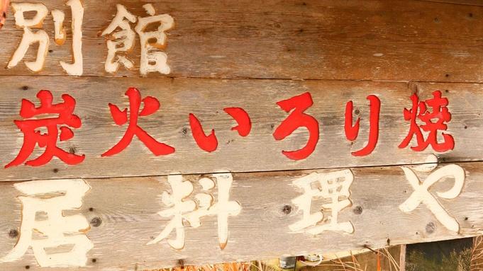 【1泊2食付】居料理や人気NO.1☆名物アジのなめろう定食 飲んでも安心!併設のお食事処