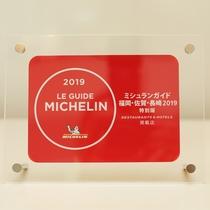 *ミシュランガイド福岡・佐賀・長崎 2019 特別版にて、3レッドパビリオン(3つ星+)評価