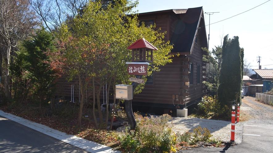 遊山荘進入口