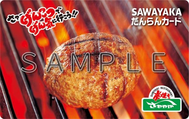 <炭焼きレストラン さわやか>お食事券付きプラン 【1,000円分】