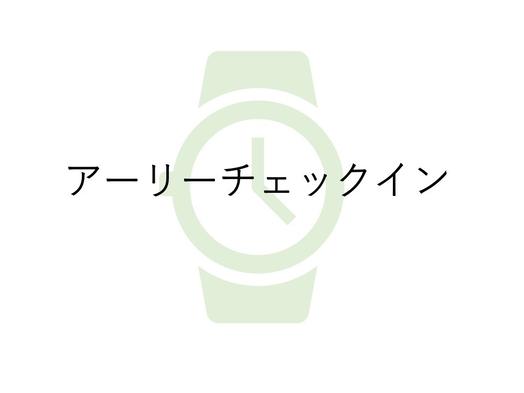 【アーリーチェックイン】12時チェックインプラン