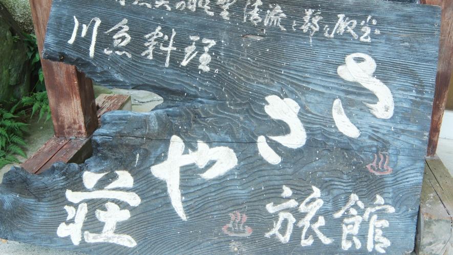 ■馬頭温泉 ささや荘へようこそ♪川魚料理が自慢です。