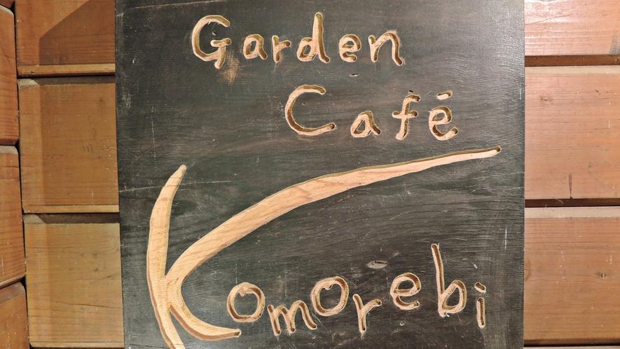 *【施設/カフェ】ギャラリーが併設されており、朝食もこちらでお召し上がりいただきます。