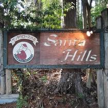 *【施設/看板】都心から150分で行ける35,000平米に及ぶ「サンタの森」へようこそ。