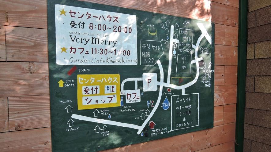 *【施設】広大な敷地なので、迷った際はこちらの案内板をご確認ください。