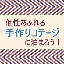 【サンタヒルズの楽しみ方1】