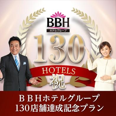 BBHグループホテル140店舗達成記念プラン★加湿空気清浄機完備★無料朝食付★