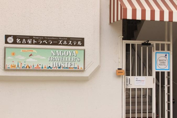 名古屋トラベラーズホステル