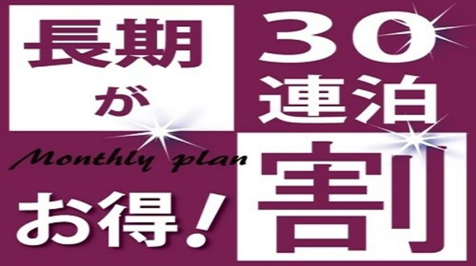 【長期割】30泊以上でお得な マンスリープラン(朝食バイキング付き)〜大浴場完備・駐車場無料〜