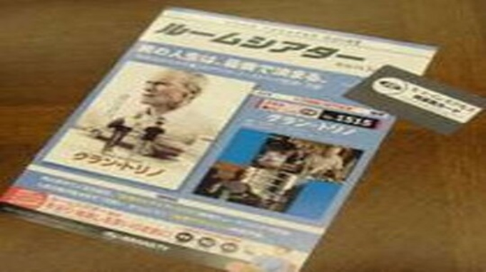 【ルームシアター】ルームシアター・カード付きプラン(朝食バイキング付き)〜大浴場完備・駐車場無料〜