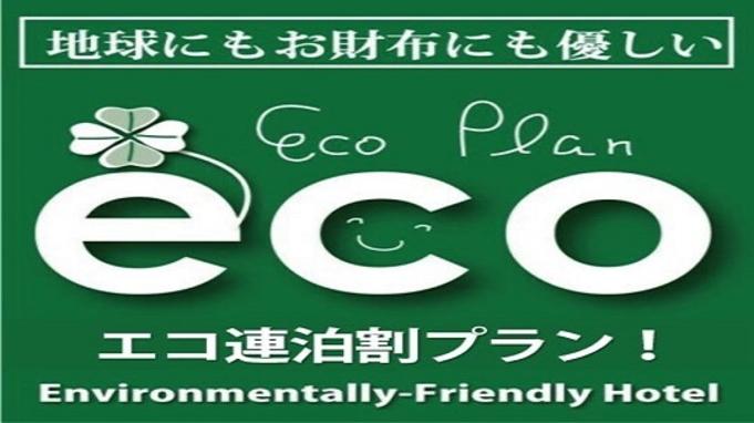 【楽天トラベルセール】ポイント5倍【Ecoプラン】エコ清掃プラン(朝食バイキング付き)