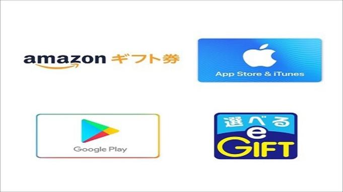 AmazonやiTunesなどで使えるマルチギフトカード1000円付プラン〜朝食無料・大浴場完備〜