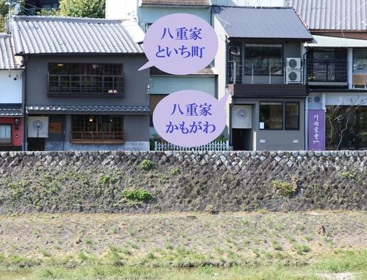 【八重家かもがわ】 といち町の隣にオープン!京風モダン仕様でカジュアルな雰囲気をもったお宿です。