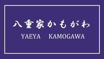 京風モダン かもがわ