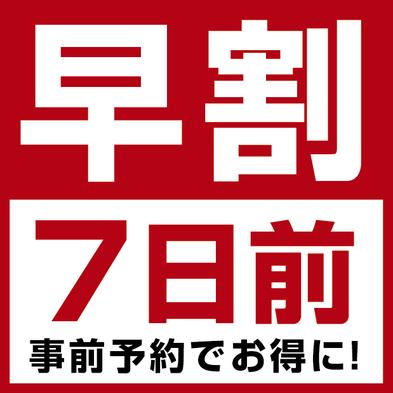 【早割7】早期予約でオトク♪室数限定!!(男性専用)