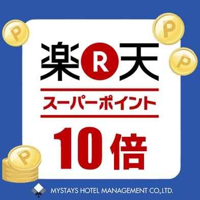 【夏秋旅セール】楽天スーパーポイント10%プレゼント♪朝食付プラン