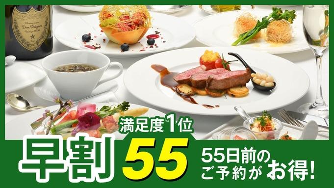 【さき楽55】早期予約で特別価格!フレンチ満足度1位★シェフおすすめの『クラシックフレンチ』