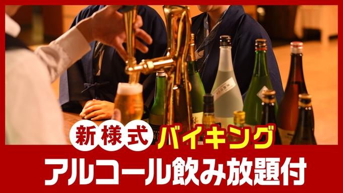 【飲み放題付&1,000円割引】福島の地酒を堪能★夕食は『新様式の和洋中バイキング』